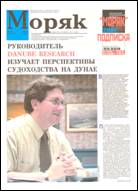 "2005: Edgar Martin on the front page of Ukrainian national newspaper ""Moriak"" (""Seafarer"")"